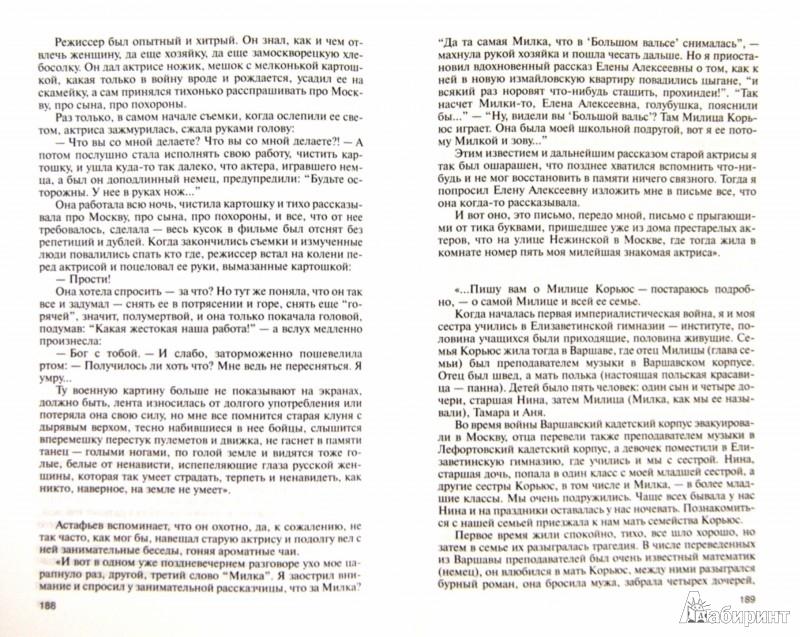 Иллюстрация 1 из 22 для Виктор Астафьев - Юрий Ростовцев | Лабиринт - книги. Источник: Лабиринт