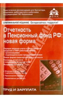 Отчётность в Пенсионный фонд РФ: новая форма