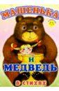 Северинец Константин Машенька и медведь (в стихах)