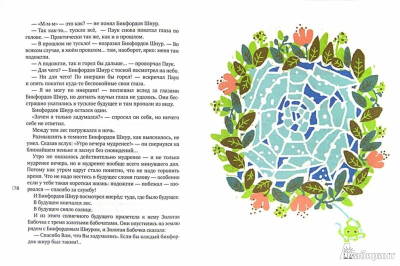 Иллюстрация 1 из 17 для От шнурков до сердечка - Евгений Клюев   Лабиринт - книги. Источник: Лабиринт