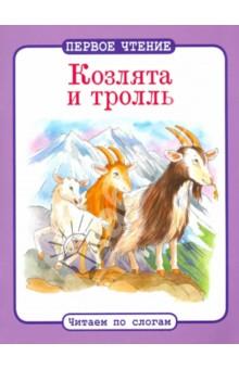 Козлята и тролль