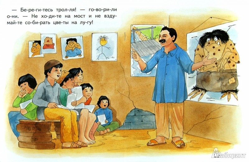 Иллюстрация 1 из 10 для Козлята и тролль | Лабиринт - книги. Источник: Лабиринт