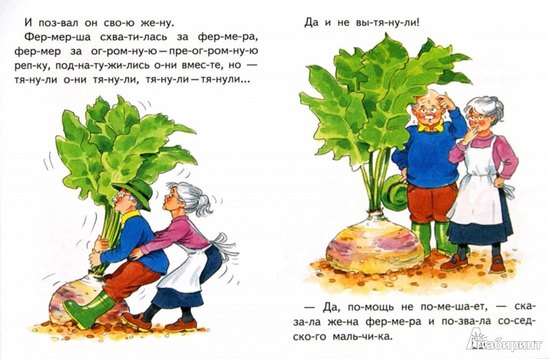 Иллюстрация 1 из 5 для Чудо-репка | Лабиринт - книги. Источник: Лабиринт