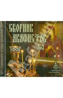 Сборник акафистов № 3 (CDmp3)