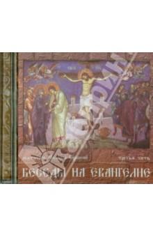 Беседы на Евангелие. Часть 3 (CDmp3) евангелие на церковно славянском языке cdmp3