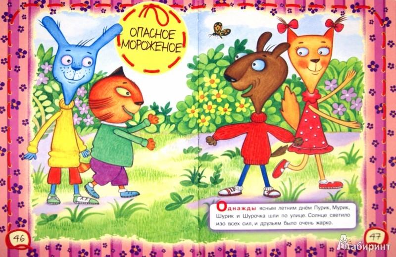 Иллюстрация 1 из 4 для Загадочные истории про неразлучных друзей - Григорий Остер | Лабиринт - книги. Источник: Лабиринт