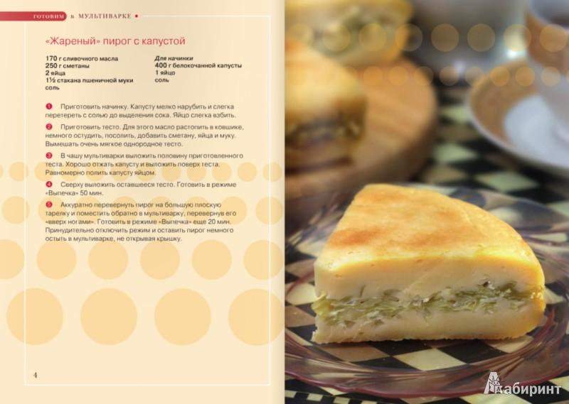 Иллюстрация 1 из 4 для Готовим пироги, кексы и другую выпечку в мультиварке | Лабиринт - книги. Источник: Лабиринт