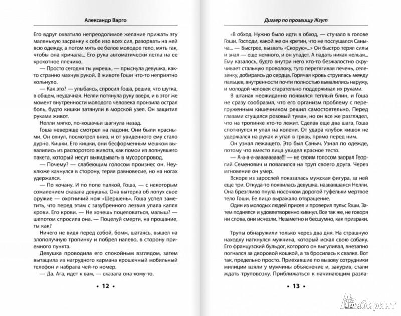 Иллюстрация 1 из 14 для Диггер по прозвищу Жгут - Александр Варго   Лабиринт - книги. Источник: Лабиринт