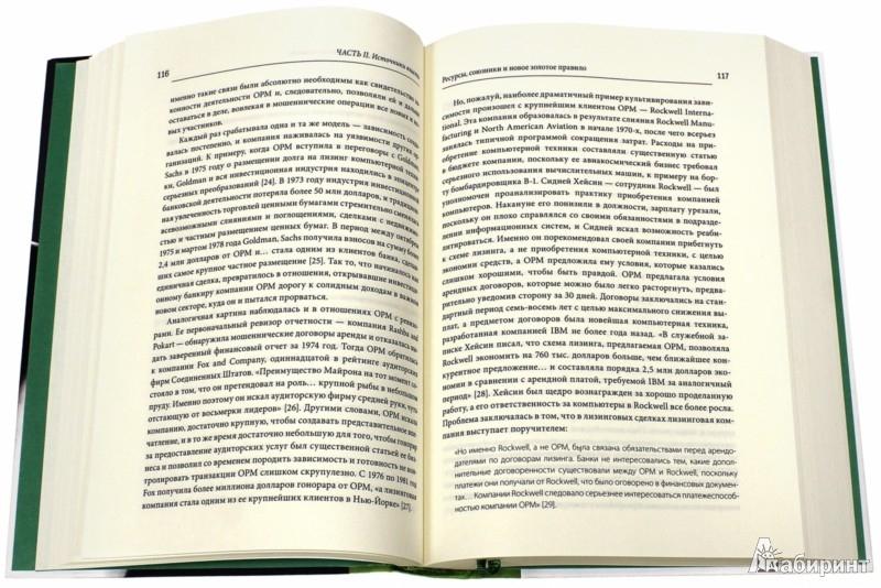Иллюстрация 1 из 3 для Власть, влияние и политика в организациях - Джеффри Пфеффер | Лабиринт - книги. Источник: Лабиринт