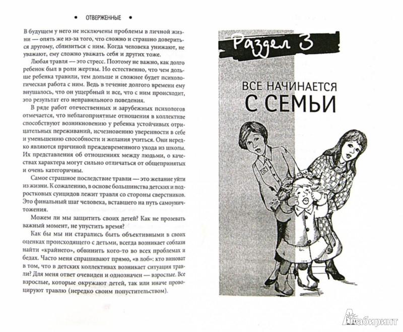 Иллюстрация 1 из 16 для Отверженные: честная книга о детской жестокости - Марина Кравцова | Лабиринт - книги. Источник: Лабиринт