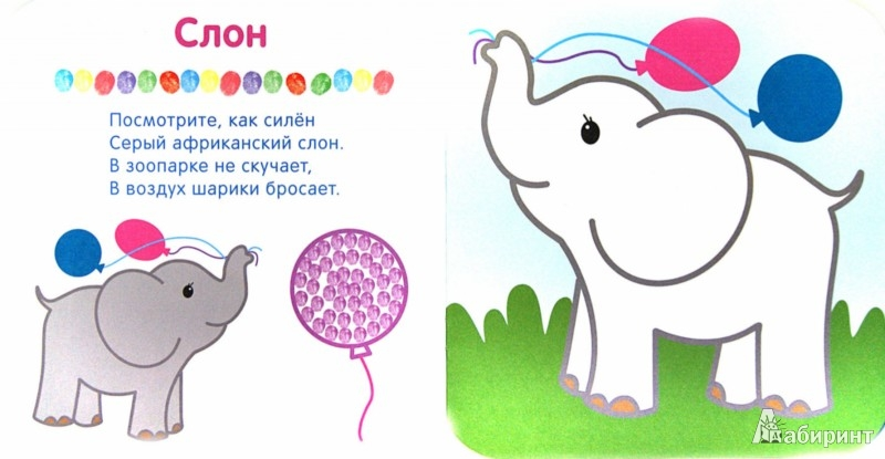 Иллюстрация 1 из 6 для В зоопарке | Лабиринт - книги. Источник: Лабиринт