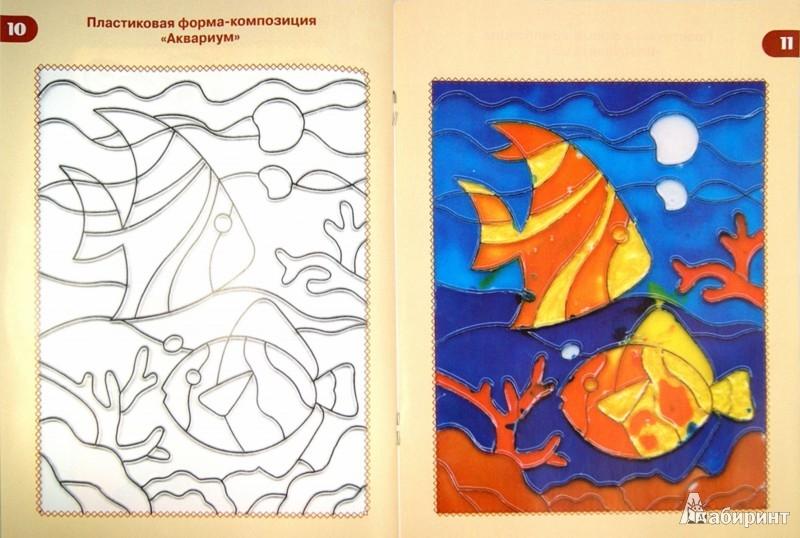 Иллюстрация 1 из 22 для Волшебные витражи. Пособие для занятий с детьми - Лариса Ковалицкая | Лабиринт - книги. Источник: Лабиринт