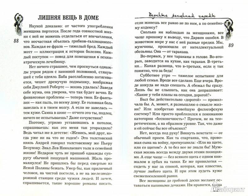 Иллюстрация 1 из 10 для Верните женщинам гаремы - Олесь Бузина   Лабиринт - книги. Источник: Лабиринт