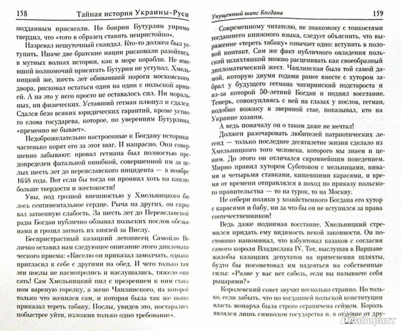 Иллюстрация 1 из 16 для Тайная история Украины-Руси - Олесь Бузина | Лабиринт - книги. Источник: Лабиринт