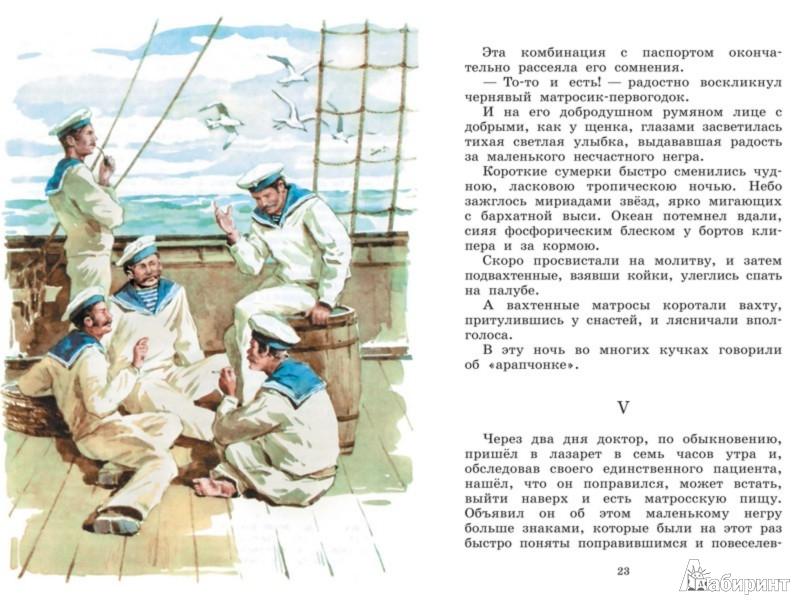 Иллюстрация 1 из 34 для Максимка - Константин Станюкович | Лабиринт - книги. Источник: Лабиринт