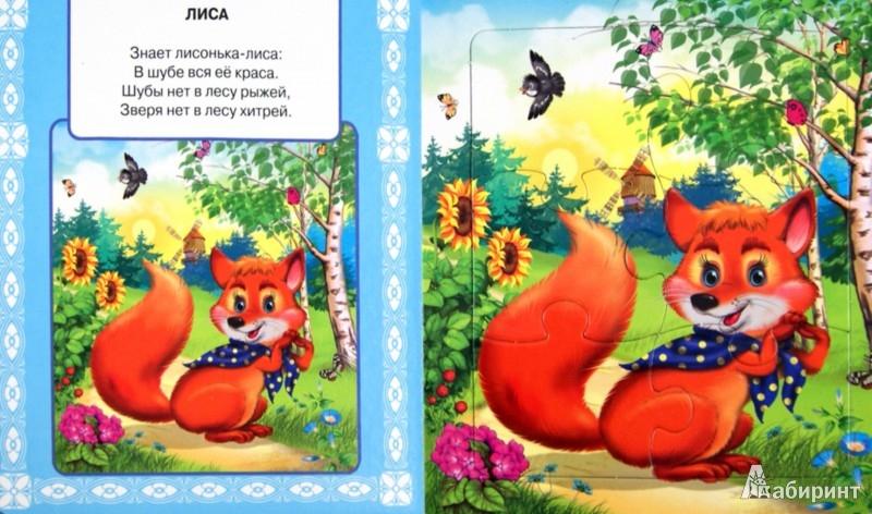 Иллюстрация 1 из 12 для Лесные животные - Владимир Степанов | Лабиринт - игрушки. Источник: Лабиринт