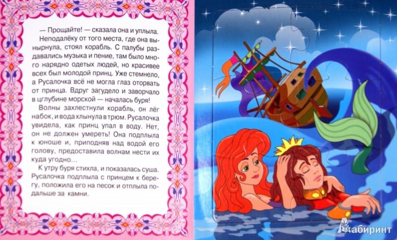 Иллюстрация 1 из 6 для Русалочка | Лабиринт - книги. Источник: Лабиринт