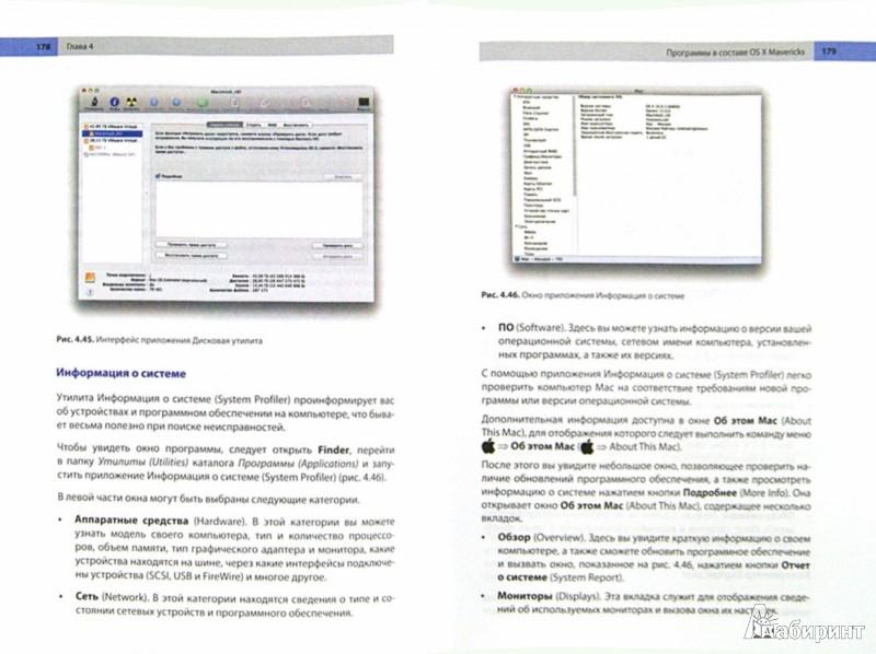 Иллюстрация 1 из 7 для Самоучитель Mac OS X Mavericks - Михаил Райтман | Лабиринт - книги. Источник: Лабиринт