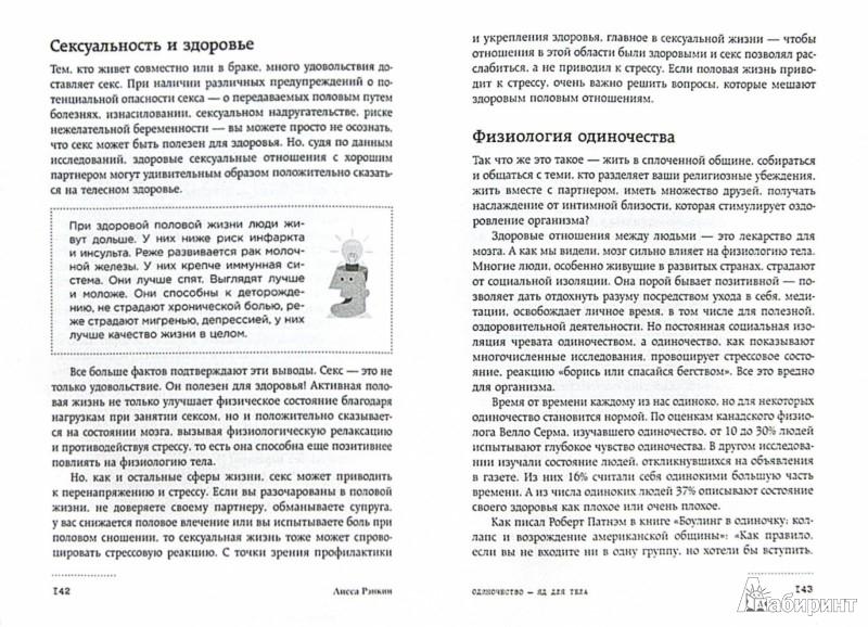 Иллюстрация 1 из 5 для Победа разума над медициной. Революционная методика оздоровления без лекарств - Лисса Рэнкин | Лабиринт - книги. Источник: Лабиринт