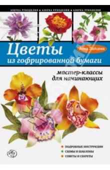 Цветы из гофрированной бумаги: мастер-классы для начинающих