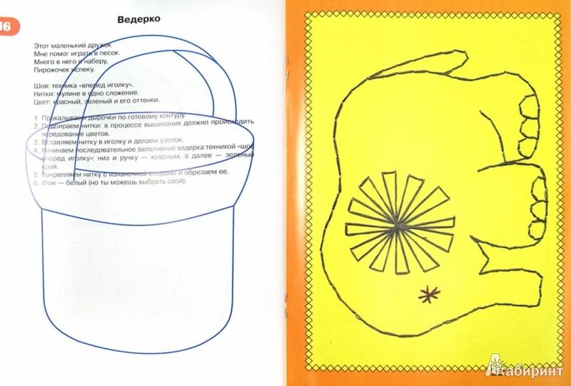 Иллюстрация 1 из 12 для Волшебная иголка. Пособие для занятий с детьми - Белошистая, Жукова | Лабиринт - книги. Источник: Лабиринт