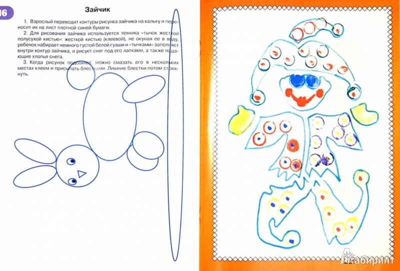 Иллюстрация 1 из 10 для Волшебные краски 3-5 лет. Пособие для занятий с детьми - Белошистая, Жукова, Дьяченко | Лабиринт - книги. Источник: Лабиринт