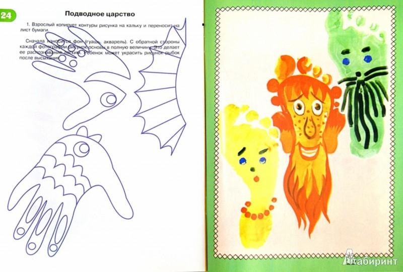 Иллюстрация 1 из 16 для Волшебные ладошки. Пособие для занятий с детьми - Белошистая, Жукова, Дьяченко | Лабиринт - книги. Источник: Лабиринт