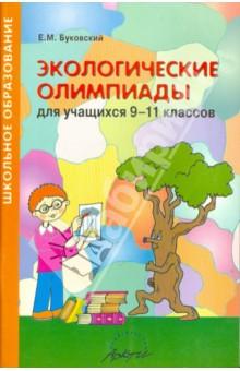 Экологические олимпиады. 9-11 классы. Методическое пособие