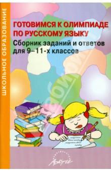 Готовимся к олимпиаде по русскому языку. Сборник заданий и ответов для 9-11 классов