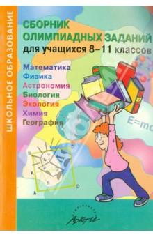 Сборник олимпиадных заданий для учащихся 8-11 классов. Математика. Физика. Астрономия. Биология