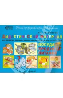 Дидактический материал для развития лексико-грамматических категорий у детей 5-7 л. Посуда. Продукты