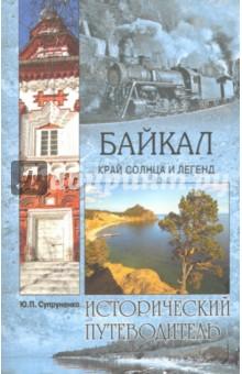 Байкал. Край солнца и легенд тойота аллион в иркутске