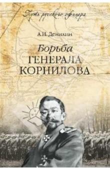 Борьба генерала Корнилова