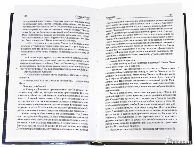 Иллюстрация 1 из 40 для Сияние - Стивен Кинг | Лабиринт - книги. Источник: Лабиринт