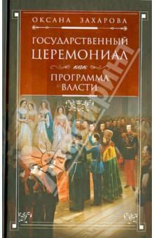 Государственный церемониал как программа власти