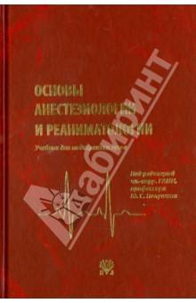 Основы анестезиологии и реаниматологии: Учебник для вузов футляр укладка для скорой медицинской помощи купить в украине