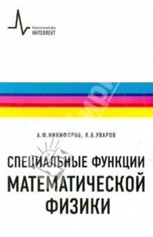 Специальные функции математической физики
