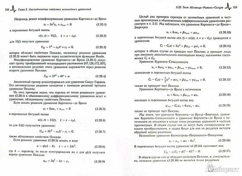 Иллюстрация 1 из 9 для Методы нелинейной математической физики. Учебное пособие - Николай Кудряшов | Лабиринт - книги. Источник: Лабиринт