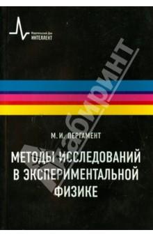 Методы исследований в экспериментальной физике. Учебное пособие