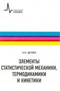 Элементы статистической механики, термодинамики и кинетики. Учебное пособие