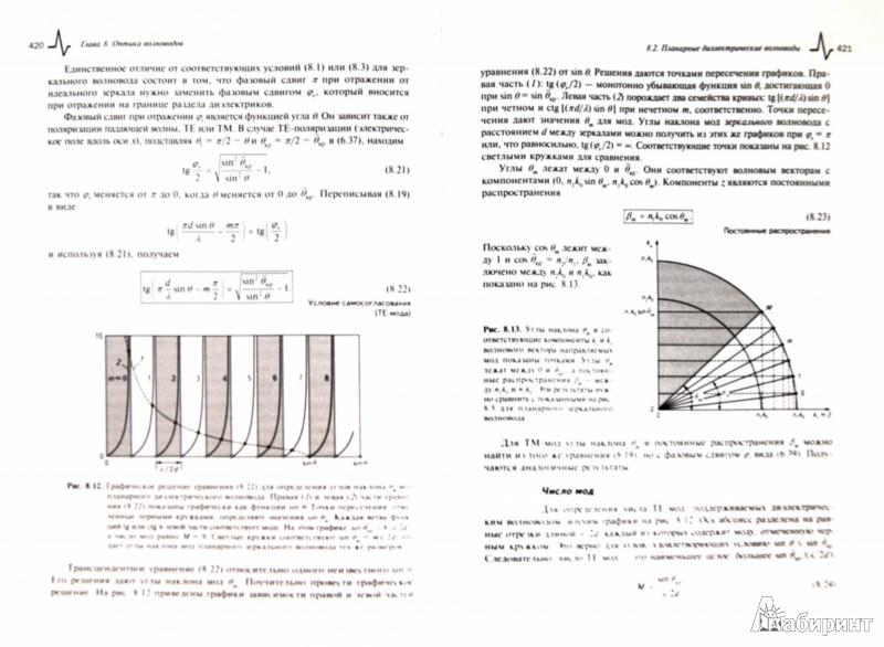 Иллюстрация 1 из 8 для Оптика и фотоника. Принципы и применения. Том 1 - Салех, Тейх | Лабиринт - книги. Источник: Лабиринт