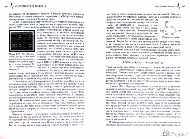 Иллюстрация 1 из 25 для Химия в технологиях индустриального общества. Обзорное введение в специальность. Учебное пособие - Илья Леенсон | Лабиринт - книги. Источник: Лабиринт