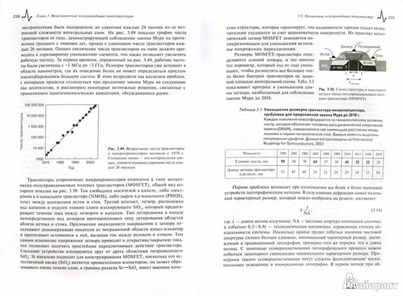 Иллюстрация 1 из 16 для Научные основы нанотехнологий и новые приборы. Учебник-монорафия | Лабиринт - книги. Источник: Лабиринт