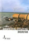 Физические проблемы экологии: Учебное пособие