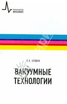 Вакуумные технологии. Учебное пособие атаманенко и шпионское ревю