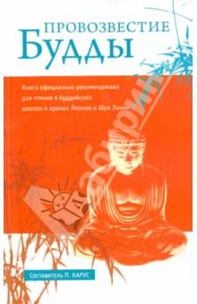 Провозвестие Будды буланже павел жизнь и учение будды цифровая версия