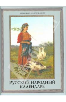 Русский народный календарь брежнева е ассамблея 144 мастеров книга 1