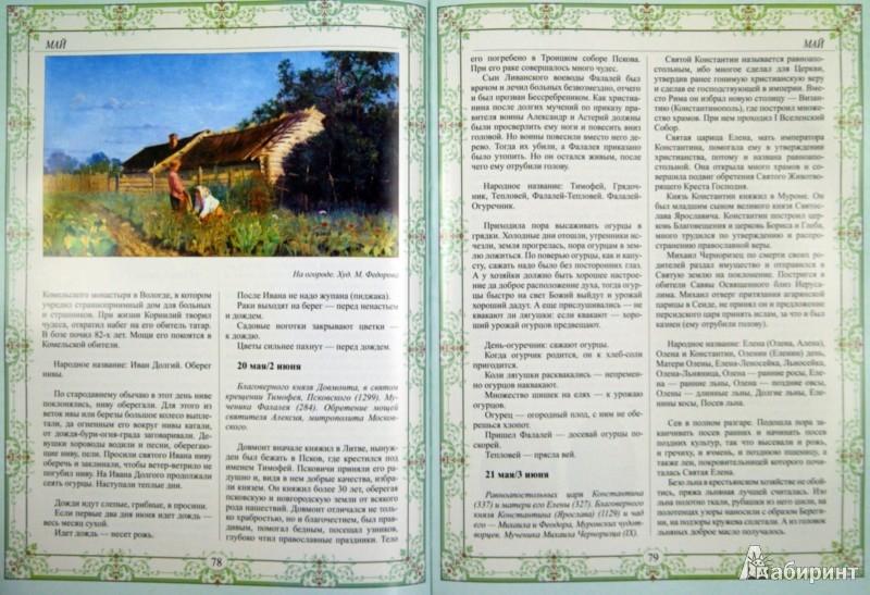 Иллюстрация 1 из 33 для Русский народный календарь - Николай Решетников   Лабиринт - книги. Источник: Лабиринт