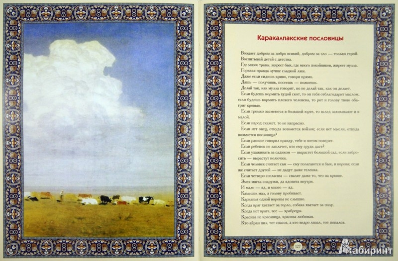Иллюстрация 1 из 21 для Пословицы народов мира | Лабиринт - книги. Источник: Лабиринт