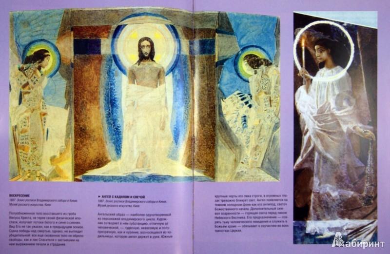 Иллюстрация 1 из 44 для Коровин, Врубель, Кустодиев - Ефремова, Громова | Лабиринт - книги. Источник: Лабиринт